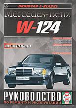 MERCEDES-BENZ W124 включаючи Е-klasse Моделі 1985-1995 рр. випуску Керівництво по ремонту та експлуатації