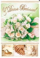 """Листівка А5 об""""єм """" З Днем Весілля"""" , фото 1"""