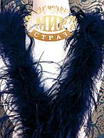 Боа страусиное однослойное, длинна 1,8м, цвет Montana