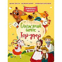 Дитячі книжки для самостійного читання