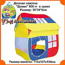 "Детская палатка ""Домик"" 905 m 110х107х104см в сумке"