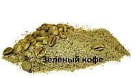 Зеленый кофе молотый Арабика 200 гр