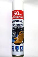 Водоотталкивающая пропитка для кожи и замши Дивидик 300мл