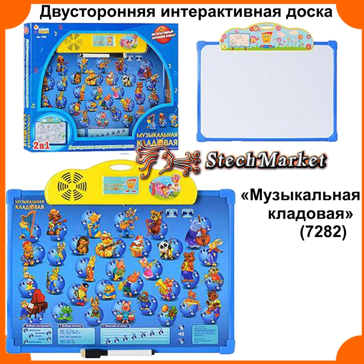 Двусторонняя интерактивная доска «Музыкальная кладовая» (7282)
