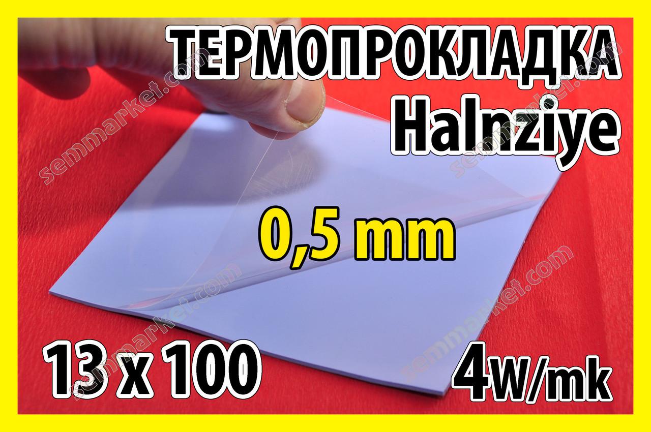 Термопрокладка HC18 0,5мм 13х100 Halnziye синяя термо прокладка термоинтерфейс для ноутбука