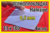 Термопрокладка HC18 0,5мм 13х100 Halnziye синяя термо прокладка термоинтерфейс для ноутбука, фото 1