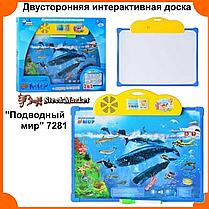 Двусторонняя интерактивная доска «Подводный Мир» (7281)