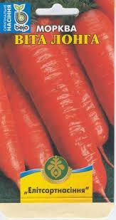Семена моркови Вита Лонга 2 г
