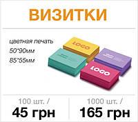 Визитки, изготовление визиток | сборная печать визиток от 1000шт