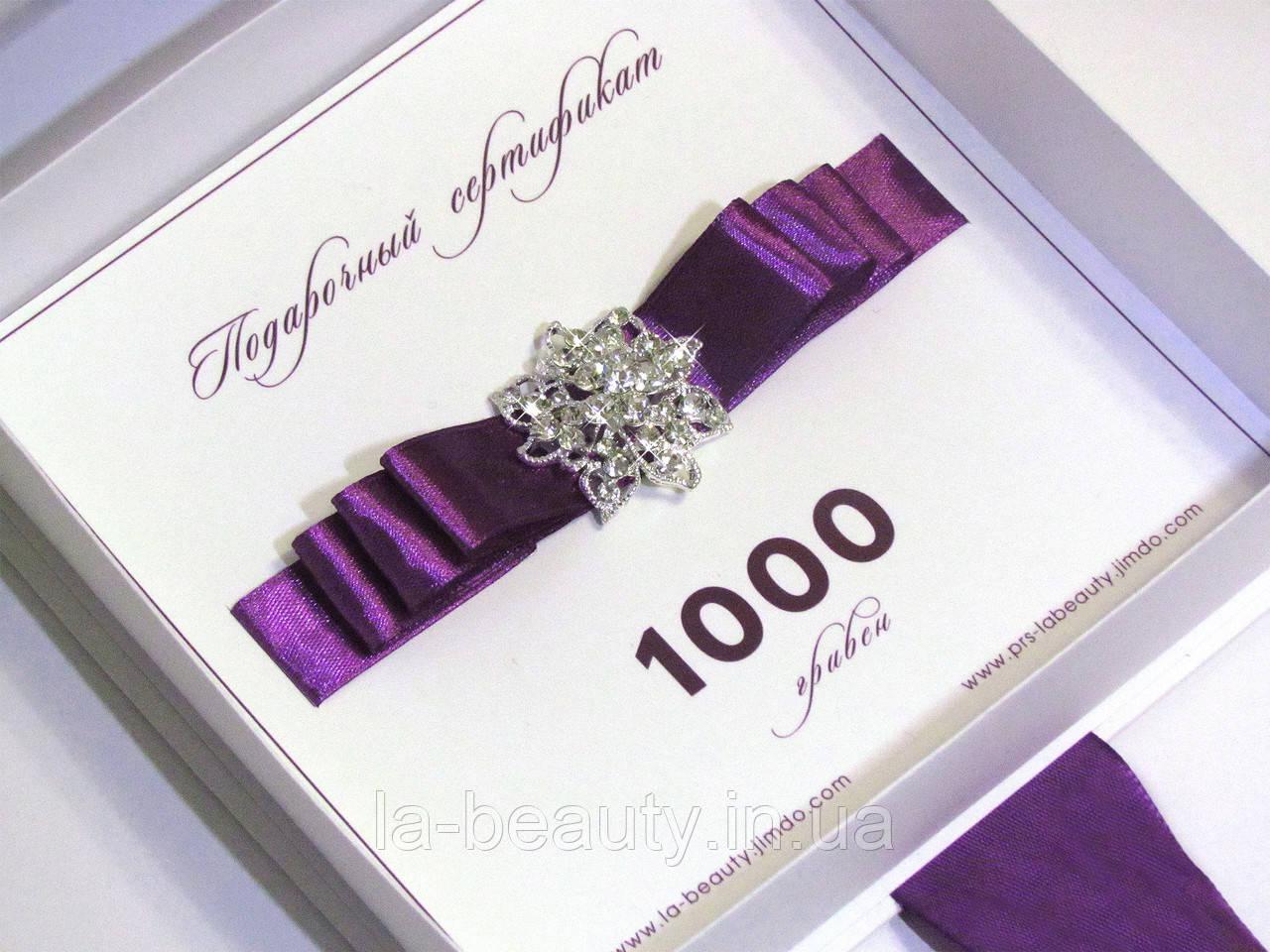 Подарочный сертификат 1000 гривен LA BEAUTY Studio (бумажный или электронный)