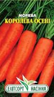Семена моркови Королева Осени 2 г
