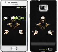 "Чехол на Samsung Galaxy S2 i9100 Матрица. Морфеус. ""275c-14"""