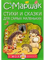 Самуил Маршак Стихи и сказки для самых маленьких Бестселлер