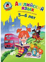 Татьяна Крижановская Английский язык. Для детей 5-6 лет