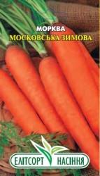 Семена моркови Московская зимняя 2 г