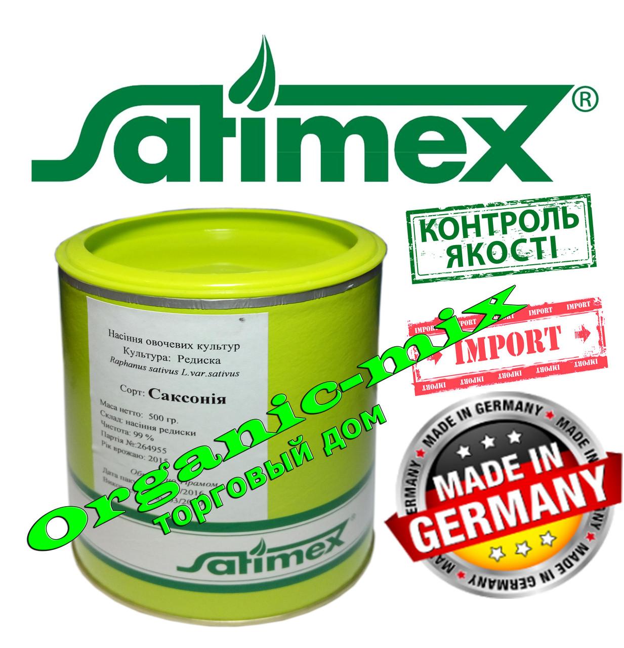 Семена Редис Саксония (Сакса) 500 г банка, Satimex (Германия), обработанные