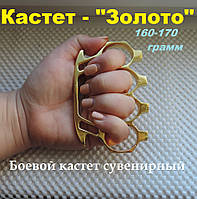 """Кастет боевой """"Золото""""."""