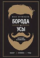Борода и усы. Инструкция по применению, 978-5-699-94961-8