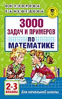 3000 задач и примеров по математике. 2–3 классы, 978-5-17-100678-5