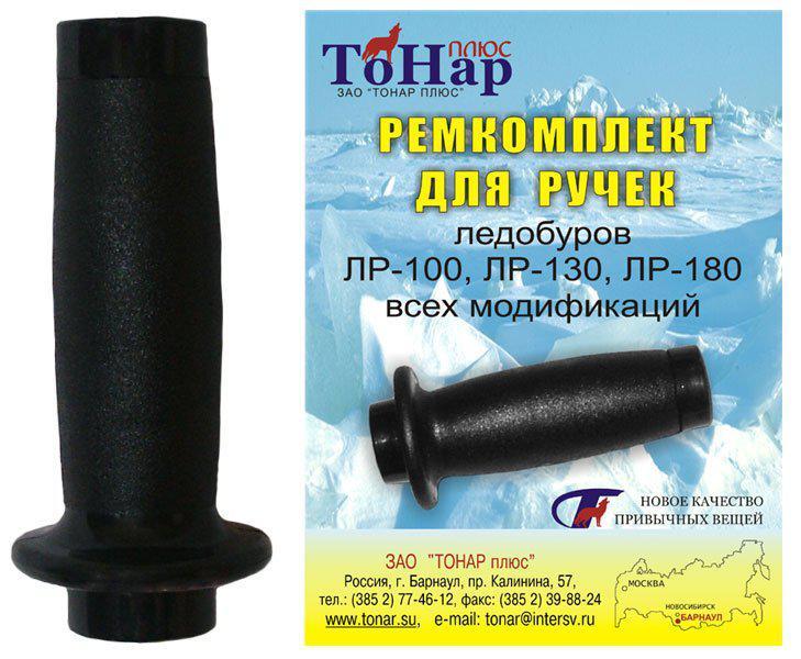 Ремкомплект для ручек ледобуров 100-130-150 Тонар Барнаул