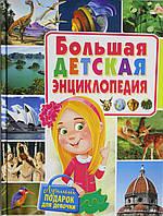 Большая детская энциклопедия. Лучший подарок для девочек, 978-5-9567-2178-0