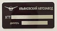 Шильд на УАЗ-452, 2206, 469 (1992-Х гг.)