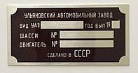 Шильд на УАЗ-452, 2206, 469 (1967-1991 гг.)