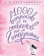 1000 вопросов и ответов по гинекологии, 978-5-699-80101-5