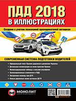 Правила дорожного движения Украины 2018 г. Иллюстрированное учебное пособие (большая / на рус. языке)
