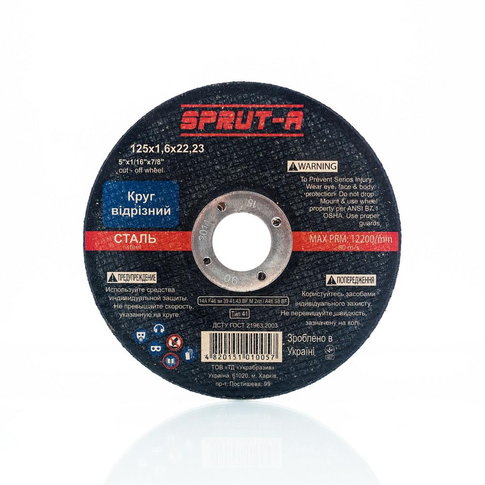 Круг отрезной Sprut-A  125х1,6х22,23