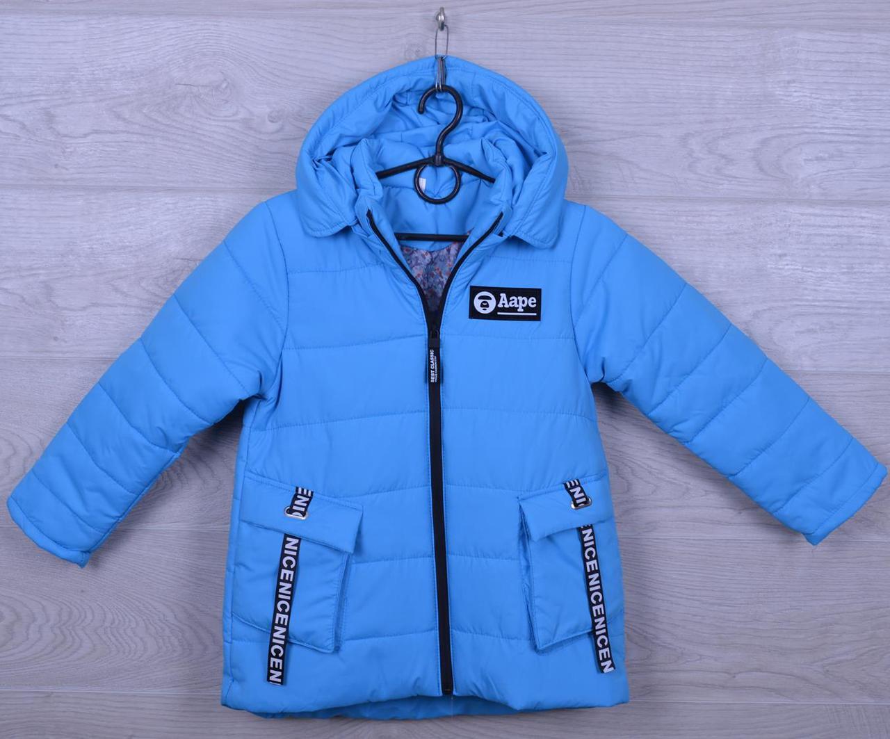 """Куртка детская демисезонная """"AaPe"""" для девочек. 5-9 лет. Ярко-голубая. Оптом."""