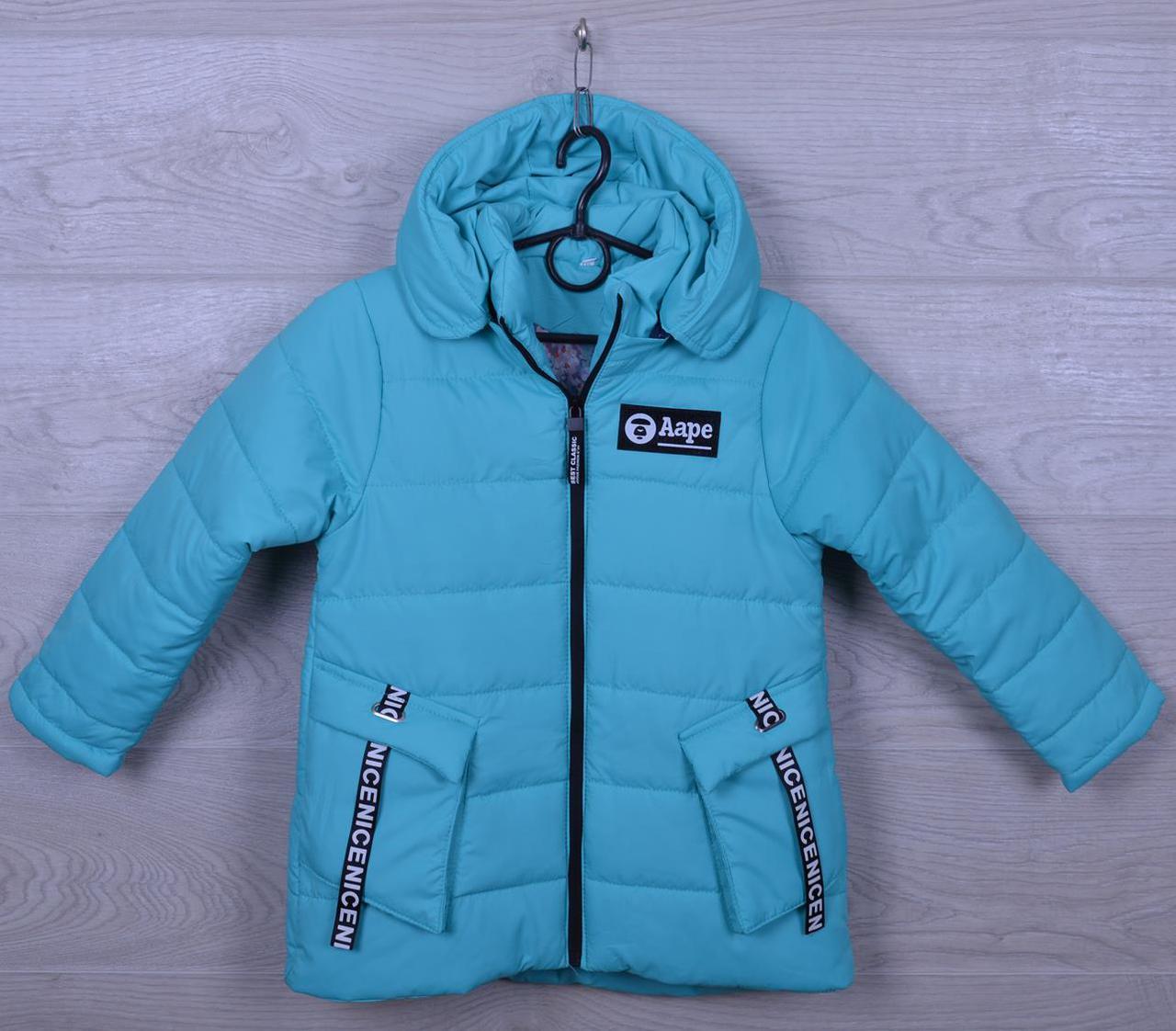 """Куртка детская демисезонная """"AaPe"""" для девочек. 5-9 лет. Светло-голубая. Оптом."""