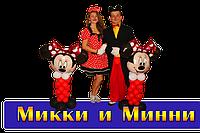 Аниматор Микки Маус на детский праздник