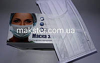Маски медицинские трехслойные белые (50 шт уп)