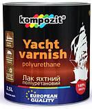 Лак яхтний поліуретановий KOMPOZIT 2,5л шовковисто-матовий, фото 2