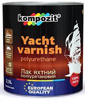 Лак яхтний поліуретановий  KOMPOZIT 2,5л шовковисто-матовий