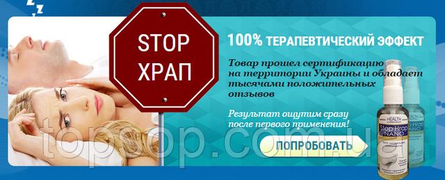 Средство от храпа Stop Hrap Nano (спрей)