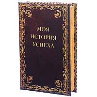 "Шкатулка-сейф ""История успеха"" 26х17х5 см. с ключом"