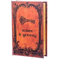 """Книга-сейф """"Ключ к успеху"""" 26х17х5 см. с ключом"""