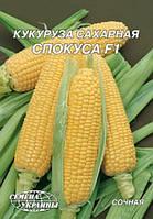 Кукуруза сахарная  Спокуса F1   20г