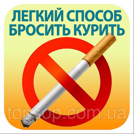 Порошок от курения EASYnoSMOKE,Средство от курения EasyNoSmoke