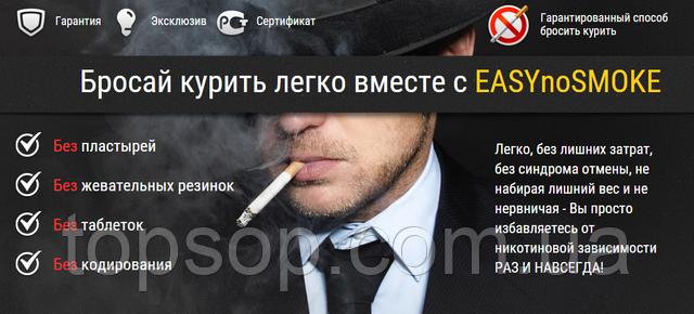 Средство от курения EasyNoSmoke