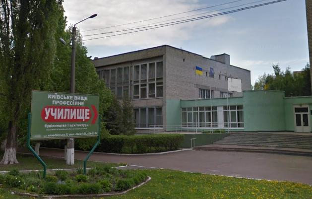 Київське вище професійне училище будівництва і архітектури 97