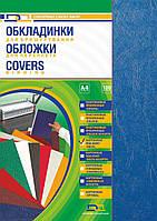 Обложки для переплета-картонные, А4, 250г/м, 100шт, синии
