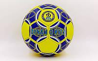 Мяч футбольный ДИНАМО-КИЕВ №5 PVC FB-0047-157