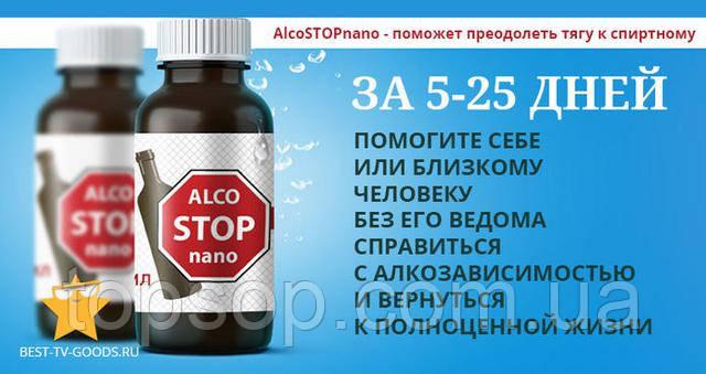 Капли от алкоголизма Alcohol Stop Nano