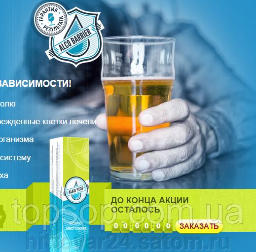 Капли от алкоголизма все
