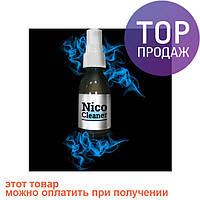Спрей для очистки лёгких от табачного дыма (Нико Клинер),Nico Cleaner