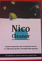 Спрей для очистки лёгких от никотина Нико Клинер