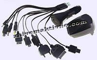 Универсальное зарядное USB устройство 10в1, 220В и 12В